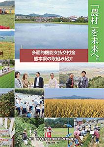 熊本県の取組み紹介(情報誌)