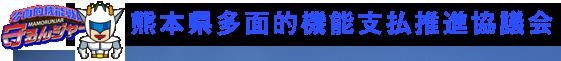 熊本県多面的機能支払推進協議会ホームページ